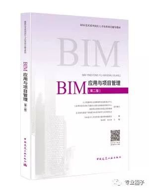 BIM應用與項目管理.jpeg