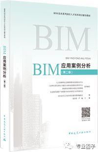 BIM應用案例分析.jpeg